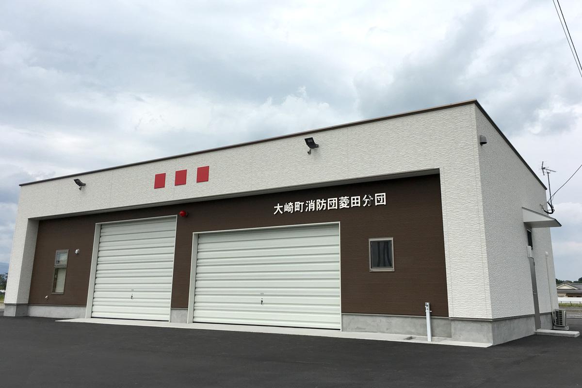 消防団詰所・合宿所