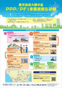 ⿅児島県⼤隅半島 PPP/PFI 事業視察&研修