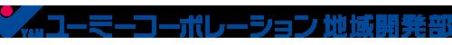 ユーミーコーポレーション地域開発部 国土交通省PPP協定パートナー | ユーミーコーポレーション地域開発部