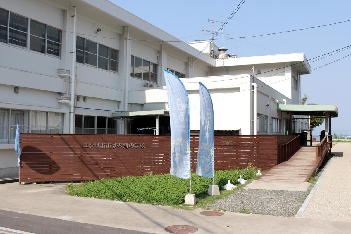 ユクサおおすみ海の学校